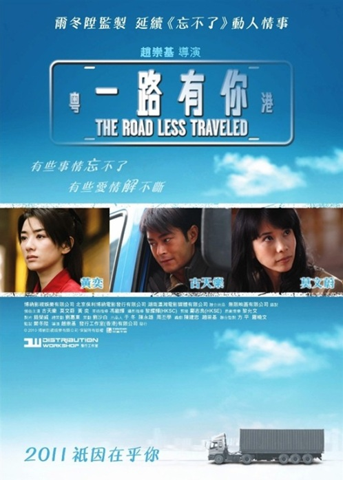 the-road-less-traveled-2011-1